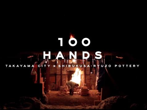 Hidatakayama × potter (to start firing) / Coming soon!