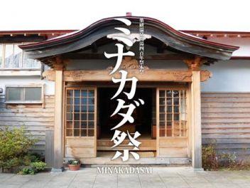 Aomori × Omatsuri organaizer