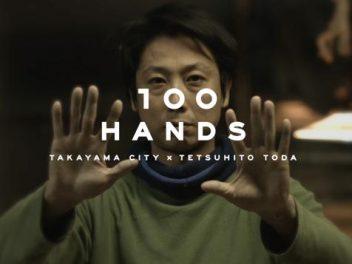 Hidatakayama ×  potter / Tetsuhito Toda